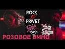 Feduk Элджей The White Stripes Розовое вино Cover by ROCK PRIVET