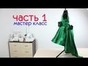 Сшить Праздничное Платье с Юбкой Солнце асимметричного кроя с встречными складами част 1
