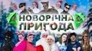 Новорічне дитяче шоу 2019 Студентський театр Позитив