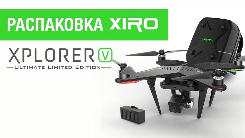 Распаковка Xiro Xplorer V Ultimate Limited Edition от Hobbycenter.ru
