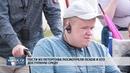 Новости Псков 17.06.2019 / Гости из Петергофа проверили доступную среду Пскова