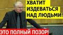 МОЛНИЯ! Депутат ГД Шеин выдал всю ПРАВДУ о минимальной ЗАРПЛАТЕ в России!! (СМОТРЕТЬ ВСЕМ)!