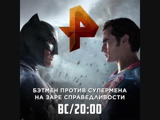 Бэтмен против Супермена 17 февраля на РЕН ТВ