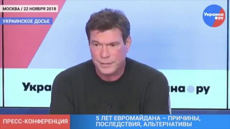 Устал врать и пить Царев выдал об Украине всю правду