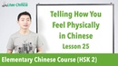 Telling how you feel physically in Chinese | HSK 2 - Lesson 25 (Clip) - Learn Mandarin Chinese
