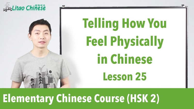 Telling how you feel physically in Chinese   HSK 2 - Lesson 25 (Clip) - Learn Mandarin Chinese