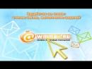 Заработок №3. видео инструкция
