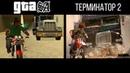 17 СЦЕН взятых из КИНО ФИЛЬМОВ в GTA San Andreas