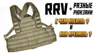 RRV и Рюкзаки. Вешаем MAP и Adapt Pack
