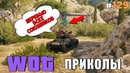 World of Tanks Приколы 129 АвтоБАН Сломался!