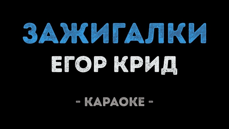 Егор Крид - Зажигалки (Караоке)