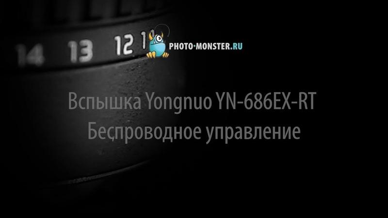 Вспышка Yongnuo YN686EX RT Беспроводное управление