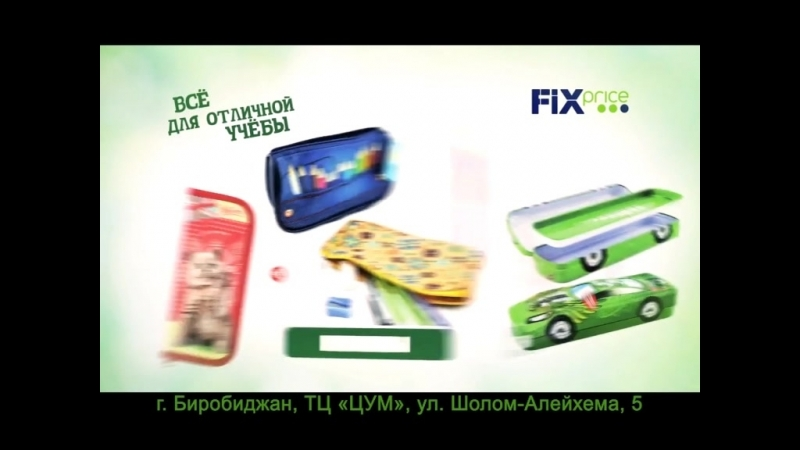 Fix price (15 сек)