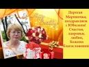 Поздравляем Марину Ярушкину с Юбилеем! Песню исполняет Татьяна Скворцова