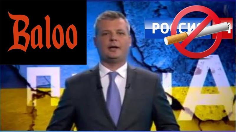 Украина глазами курильщиков из России24
