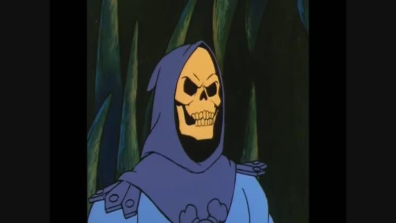 Наглухо поехавший Скелетор сначала чё-то не понимает, а потом флексит, ну и дебил