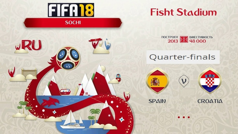 FIFA 18 Чемпионат Мира 1/4 финала Испания - Хорватия Симуляция