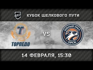 Торпедо (Усть-Каменогорск) - Южный Урал (Орск)