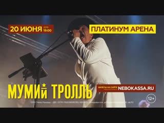 20.06.2019. Анонс концерт группы Мумий Тролль в Хабаровске.