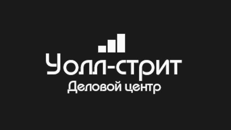 Деловой центр Уолл-стрит Псков