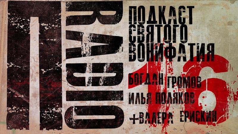 Пradio 016 Подкаст св Вонифатия Улицы Громов Поляков Валера Ерискин