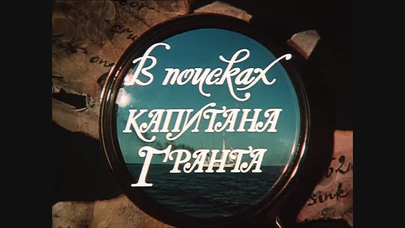 В поисках капитана Гранта, все серии подряд ( СССР 1985 год )