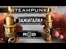 Стимпанк зажигалка своими руками моддинг / Steampunk lighter hand made DIY