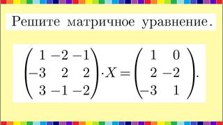 Решение матричных уравнений