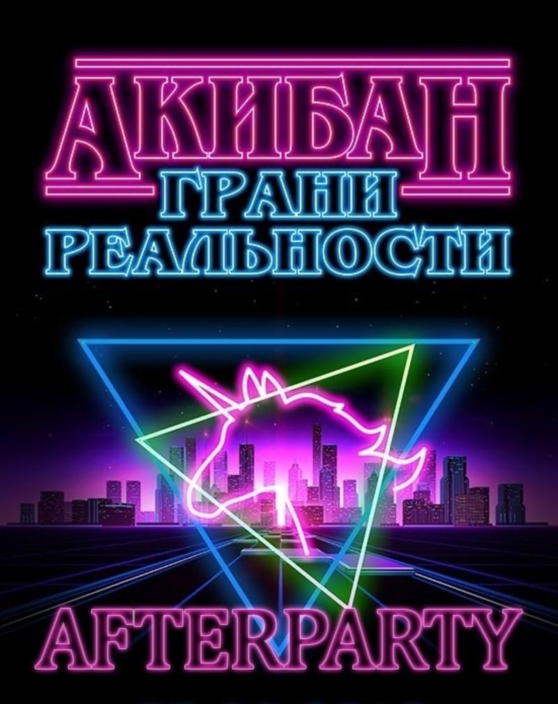 Афиша Ижевск AFTERPARTY! AKIBAN 2018: Грани реальности