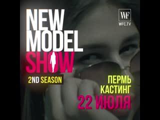 Кастинг в перми | new model show