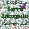 Всероссийская Сходка Terra Incognita.Калининград
