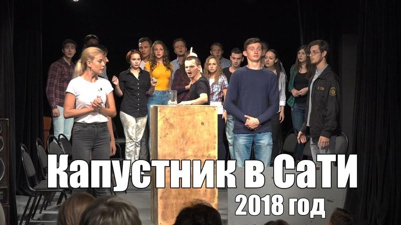 Капустник в СаТИ. 16.10.2018