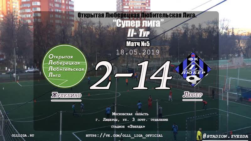Жулебинов vs Любер (2- 14)