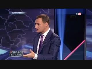 Право голоса - Вызов России (  )