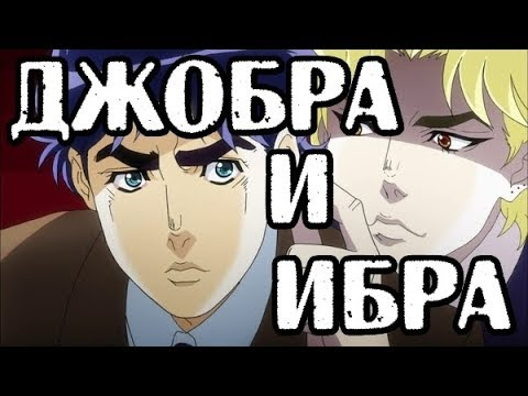 ДЖОБРА И ИБРА - 1 ЫЙ Отрывок первой серии - EMERALD WEAPON