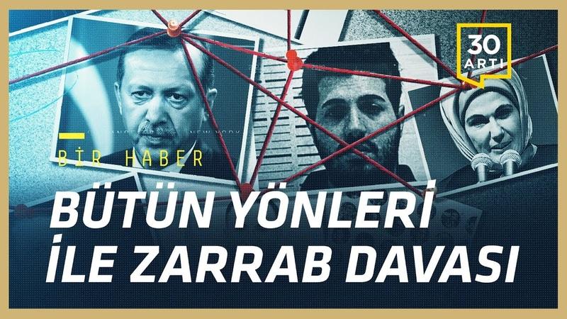 Tüm yönleri ile Zarrab davası Suç nerede, sistem nasıl işledi, Türkiye nasıl etkilenir | Bir Haber