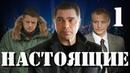 Настоящие - 1 серия (2011)