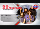 22 февраля DEEP PURPLE TRIBUTE Dipped in purple
