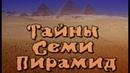 Загадки Древнего Египта - 1 серия. Запретные темы Истории.