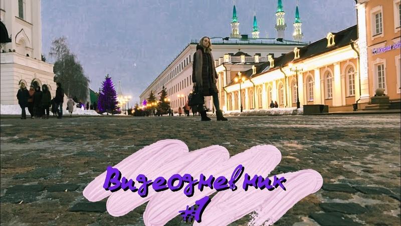 Видеодневник 1 «Поездка в Казань»