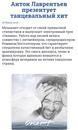 Антон Лаврентьев фото #46