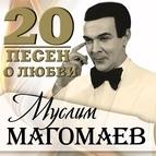 Муслим Магомаев альбом 20 песен о любви