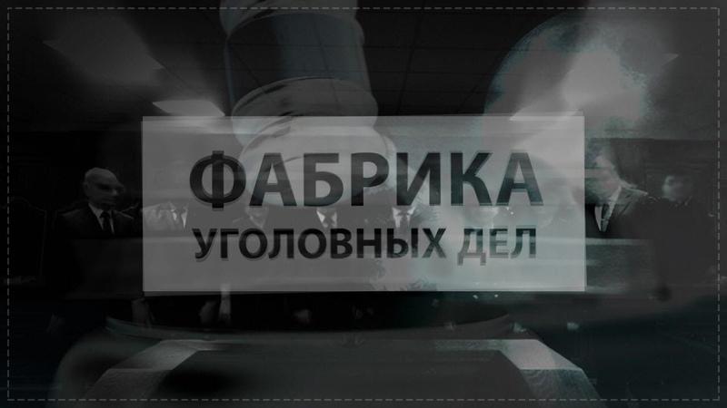 Криминальная Казань Фабрика уголовных дел [ЧАСТЬ 2]