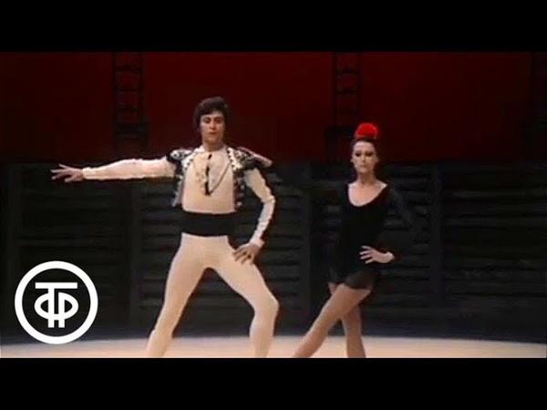 Кармен-сюита с Майей Плисецкой и кубинской балериной Лойпой Араухо (1978)