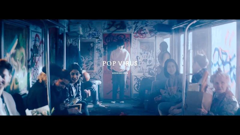 Gen Hoshino Pop Virus