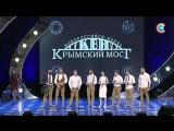 Крымский мост - Приветствие (КВН Международная лига 2018. Четвертая 1/4 финала)