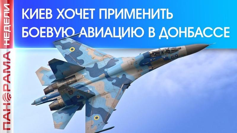 Наев и Порошенко хотят войны. Донбасс за мирные переговоры! 17.06.2018, Панорама недели