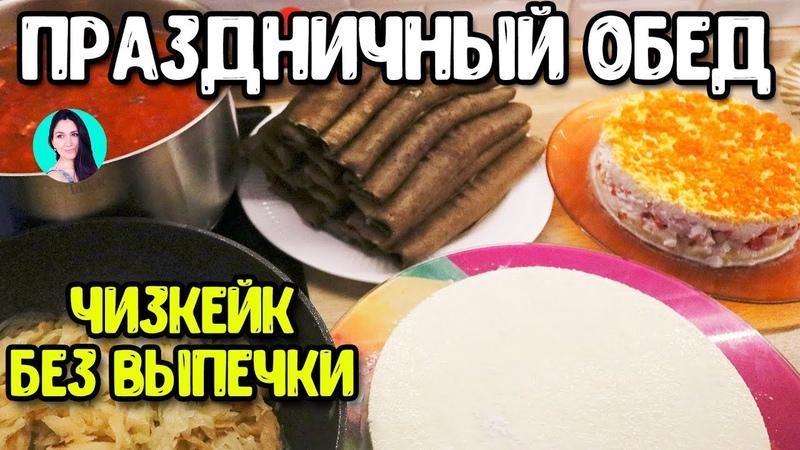 Праздничный стол: Чизкейк без выпечки, борщ, салат, печеночные блины ♥ Праздничное меню 17