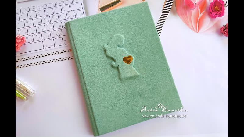 Мятный дневник беременности