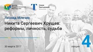 Леонид Млечин. Никита Сергеевич Хрущёв - реформы, личность, судьба